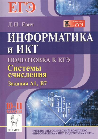 Информатика и ИКТ. Подготовка к ЕГЭ. Системы исчисления. Задания A1, B7. Учебно-методическое пособие