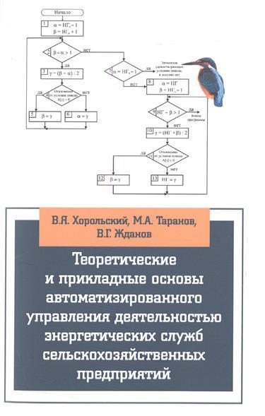 Теоретические и прикладные основы автоматизированного управления деятельностью энергетических служб сельскохозяйственных предприятий