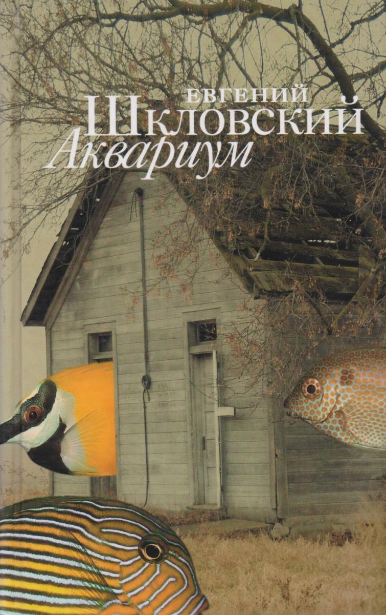 цены Шкловский Е. Аквариум Рассказы