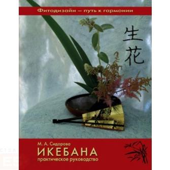 Икебана Практ. рук-во