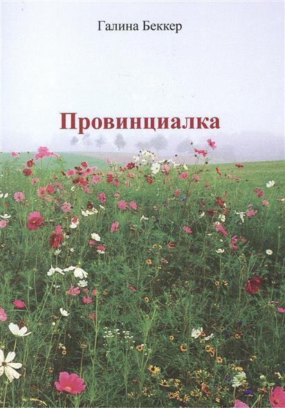 Беккер Г. Провинциалка ISBN: 9785997334819 провинциалка
