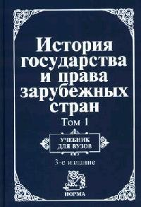 Крашенинников Н.А, Жидков О.А. История гос-ва и права зарубеж. стран Т.1 917 т голубой перл