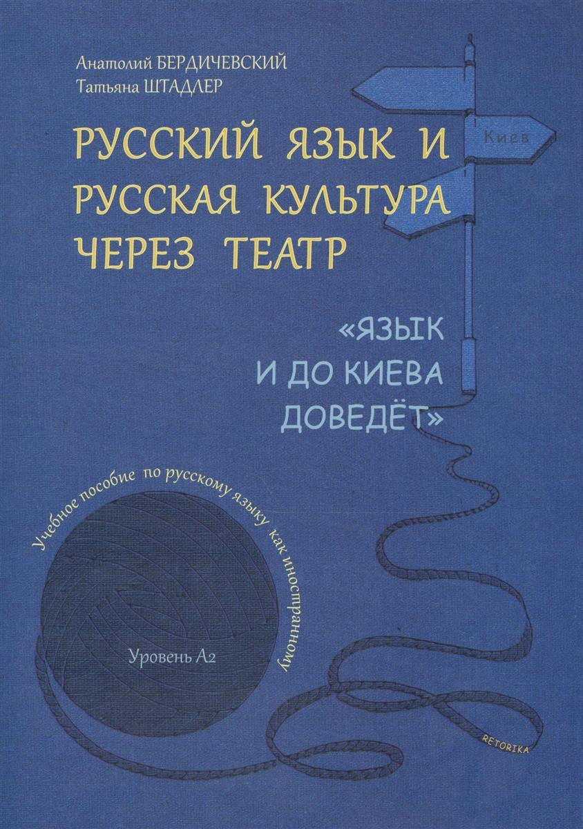 Русский язык и русская культура через театр.