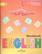 English. Workbook. Английский язык. Рабочая тетрадь. 3 класс. Пособие для учащихся общеобразовательных учреждений и школ с углубленным изучением английского языка