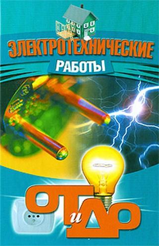 Барановский В., Банников Е. (сост.) Электротехнические работы ISBN: 9789855135167