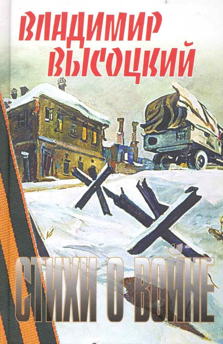 Высоцкий Стихи о войне