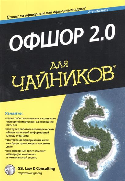 Офшор 2.0 для чайников