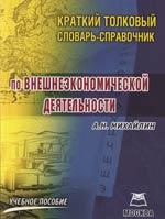 Краткий толковый словарь-справ. по внешнеэконом. дея-ти