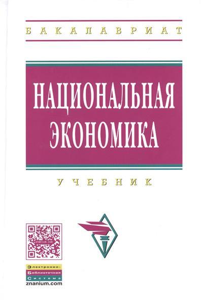 Нуреев Р. (ред.) Национальная экономика. Учебник национальная экономика cd rom