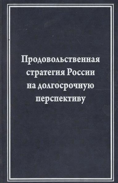 Продовольственная стратегия России на долгосрочную перспективу (на примере мясного подкомплекса)