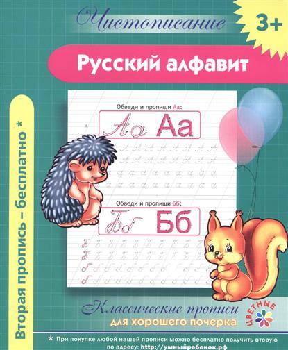 Русский алфавит. Классические прописи для хорошего почерка