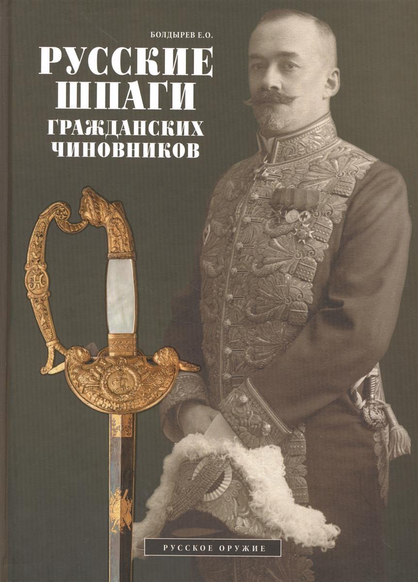 Болдырев Е. Русские шпаги гражданских чиновников