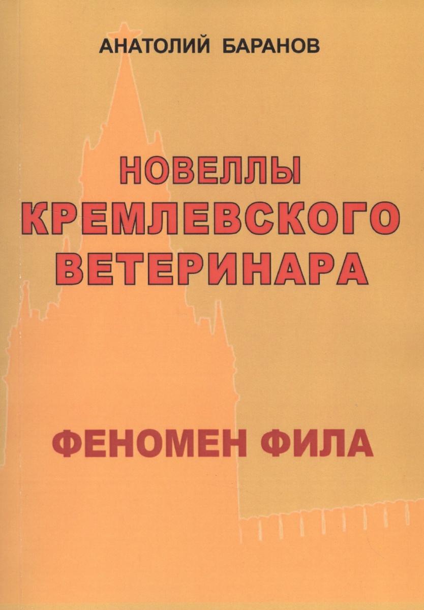 Баранов А. Новеллы кремлевского ветеринара. Феномен Фила футболка фила