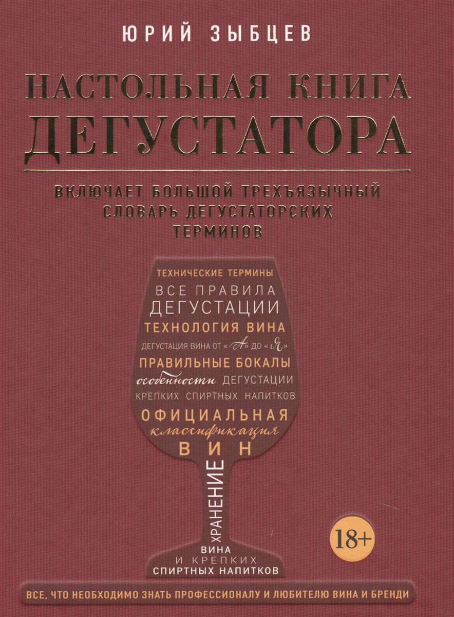 Зыбцев Ю. Настольная книга дегустатора ситников ю книга теней