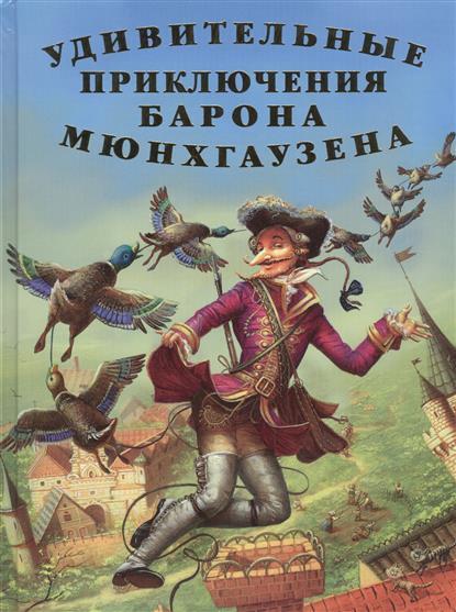 Удивительные приключения Барона Мюнхгаузена. Рассказы