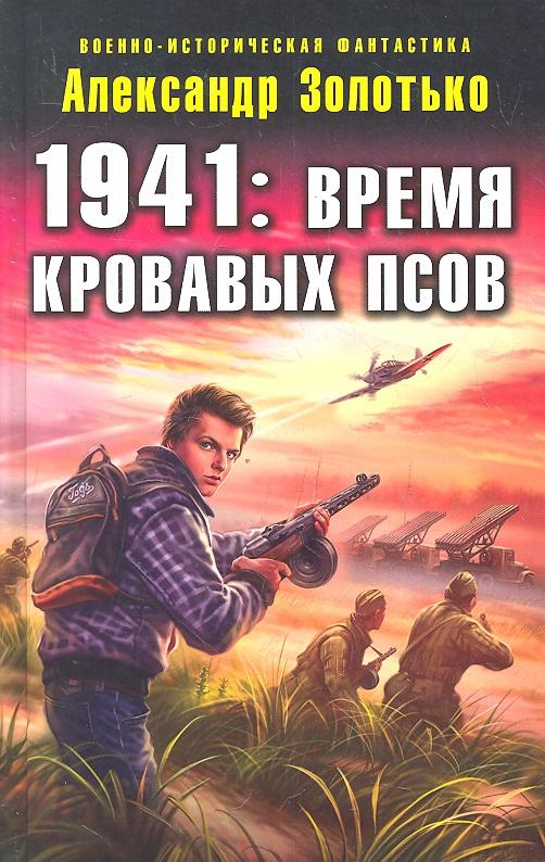 Золотько А. 1941 Время кровавых псов бессонов а эра голодных псов узел проклятий