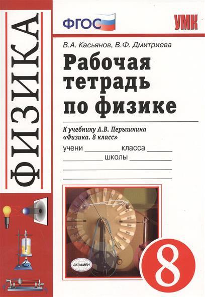 """Рабочая тетрадь по физике. 8 класс. К учебнику А.В. Перышкина """"Физика. 8 класс"""". Издание восьмое, переработанное и дополненное"""