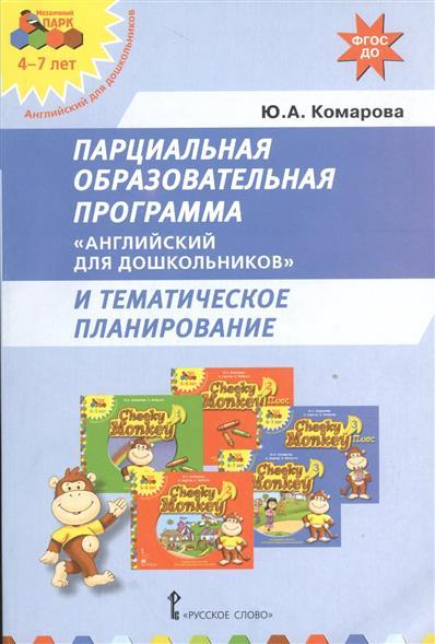 Комарова Ю. Парциальная образовательная программа Английский для дошкольников и тематическое планирование ситников ю безлюдье