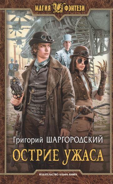 Шаргородский Г. Острие ужаса шаргородский г укротитель поводырь чудовищ роман