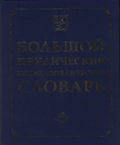 Большой юридический энциклопедический словарь