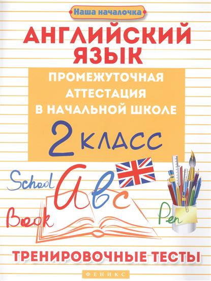 Английский язык. Промежуточная аттестация в начальной школе. 2 класс. Тренировочные тесты