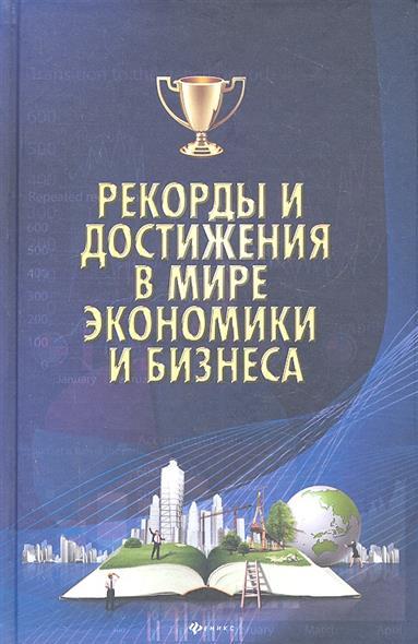 Коляда М.: Рекорды и достижения в мире экономики и бизнеса