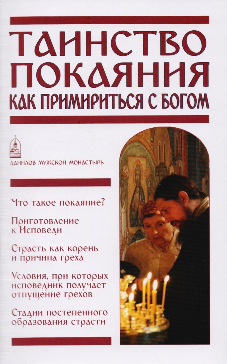 Пономарев В. (сост.) Таинство покаяния. Как примирится с Богом