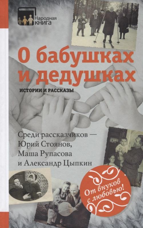 Зимова А. (сост.) О бабушках и дедушках. Истории и рассказы
