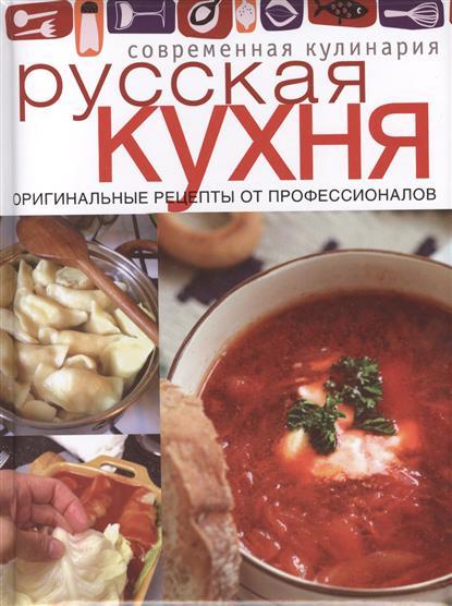 Русская кухня. Оригинальные рецепты от профессионалов