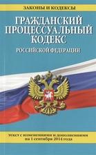Гражданский процессуальный кодекс Российской Федерации. Текст с изменениями и дополнениями на 1 сентября 2014 года