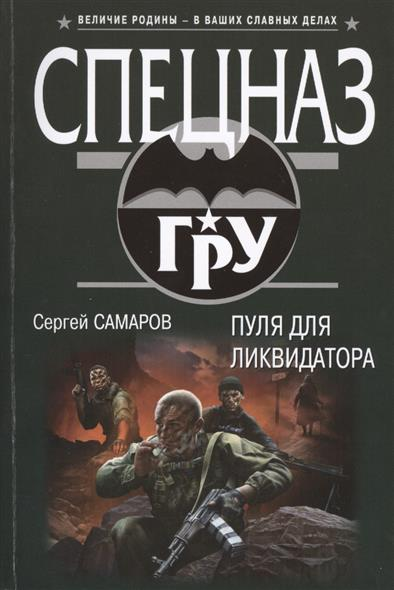 Самаров С. Пуля для ликвидатора