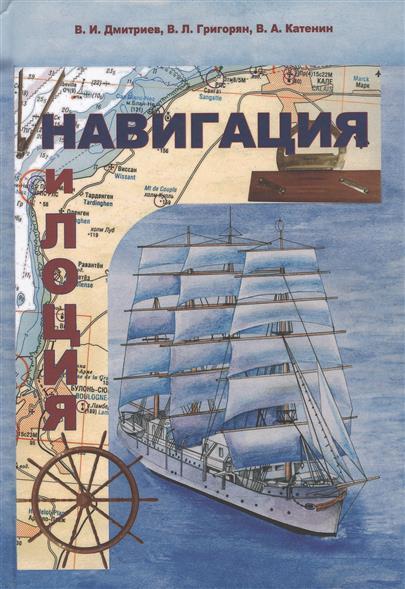 Навигация и лоция