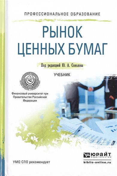 Соколов Ю. (ред.) Рынок ценных бумаг: Учебник для СПО в а галанов рынок ценных бумаг учебник