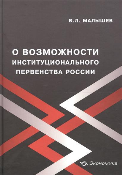 О возможности институционального первенства России