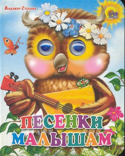 Степанов В.: Песенки малышам