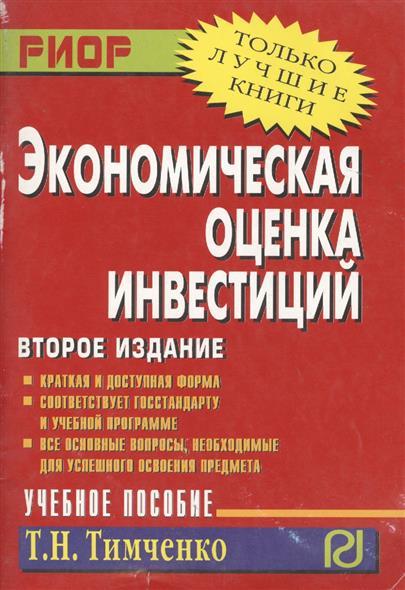 Экономическая оценка инвестиций Уч. пос. карман.формат