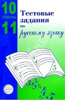 Тестовые задания по рус. языку 10-11 кл