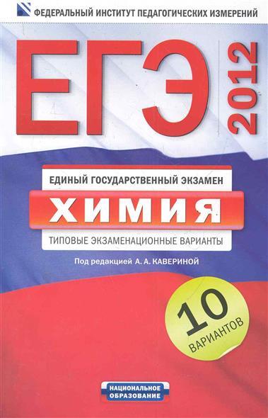 ЕГЭ 2012 Химия Типовые экз. варианты 10 вар.