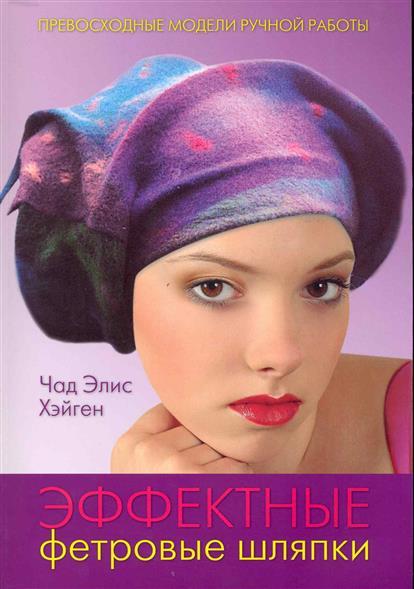 Эффектные фетровые шляпки