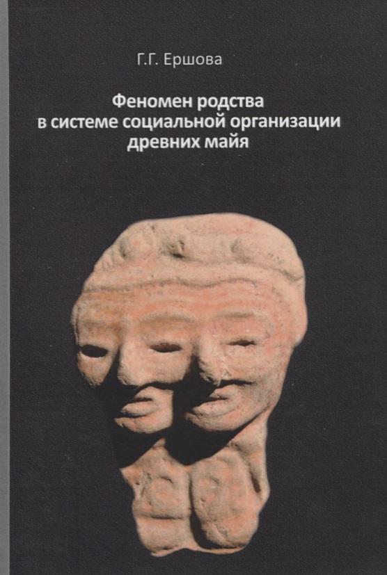 Ершова Г. Феномен родства в системе социальной организации древних майя