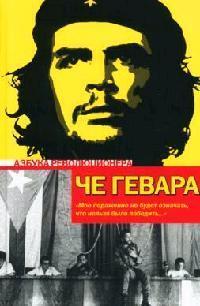 Че Гевара Э. Че Гевара Эпизоды революционной войны платошкин н н че гевара