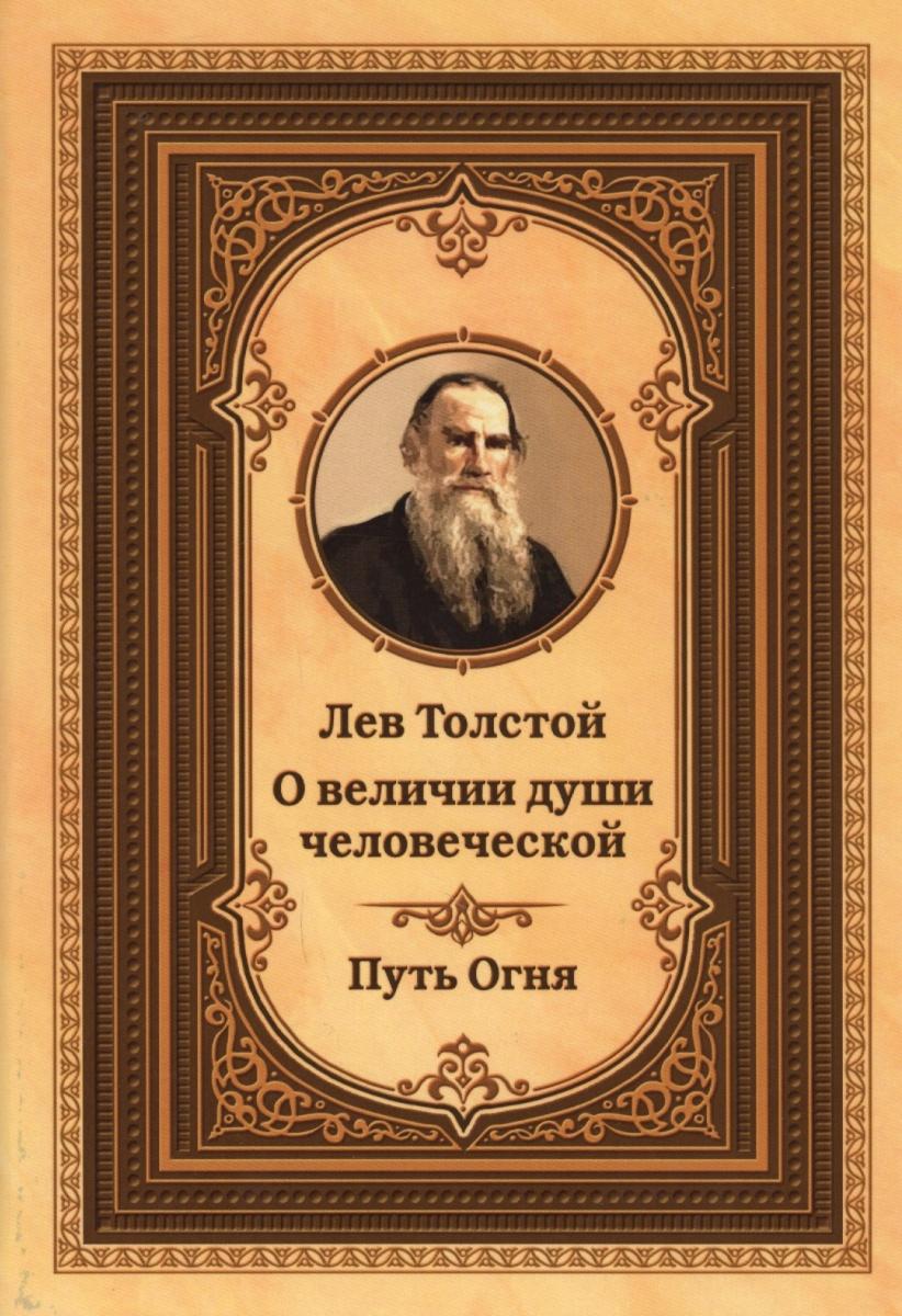 Толстой Л. Лев Толстой о величии души человеческой. Путь огня о добывании огня