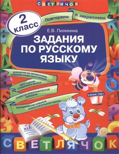 Задания по русскому языку. 2 класс