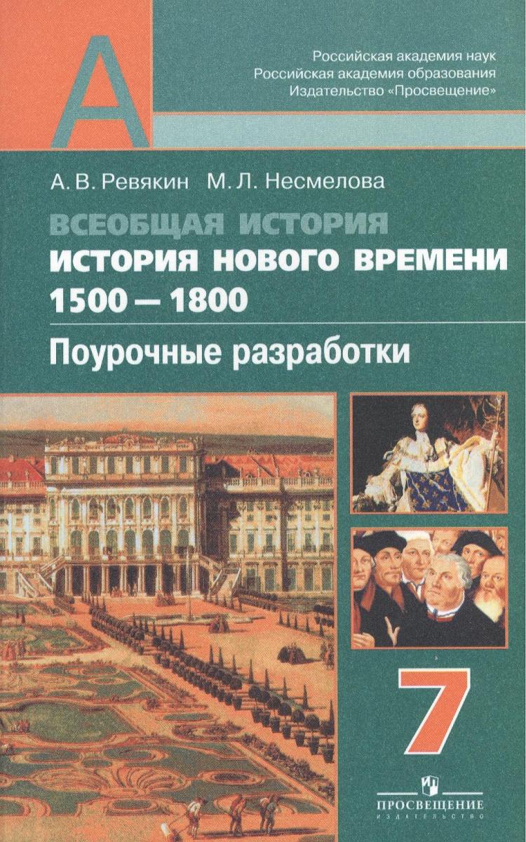 Учебник история нового времени 7 класс скачать бесплатно