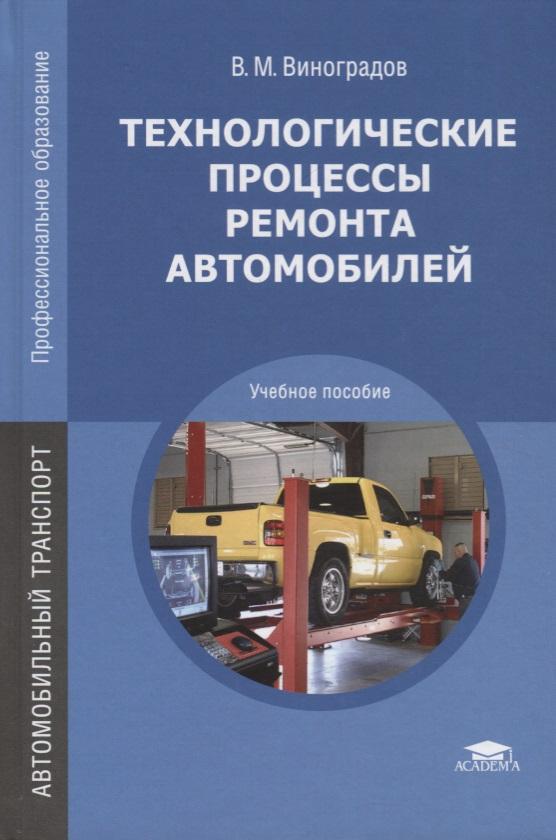 Виноградов В. Технологические процессы ремонта автомобилей. Учебное пособие