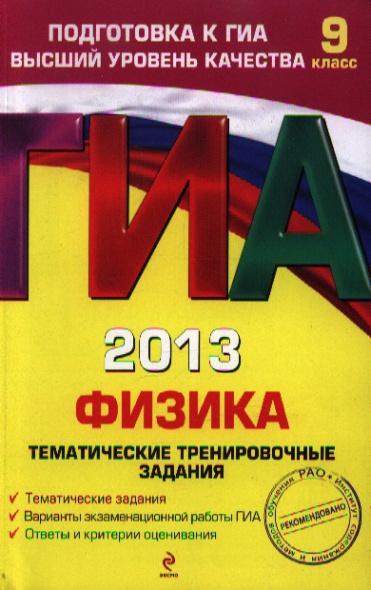 ГИА 2013. Физика. 9 класс. Тематические тренировочные задания
