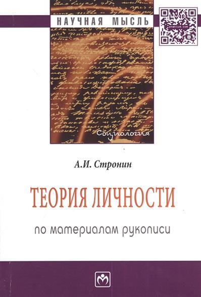 Теория личности (по материалам рукописи). Монография. 2-е издание, дополненное и переработанное
