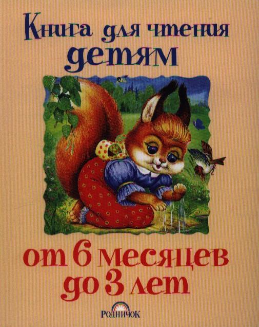 Губанова Г. (ред.) Книга для чтения детям от 6 месяцев до 3 лет ISBN: 9785170772315 toonbox studio книга котики вперёд большое сафари от 3 до 6 лет