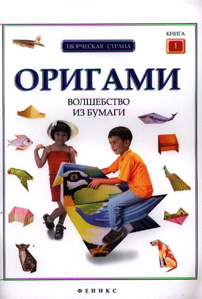 Алексеева Л. (ред.) Оригами. Волшебство из бумаги. Книга 1 алексеева л ред aladdin and the magic lamp