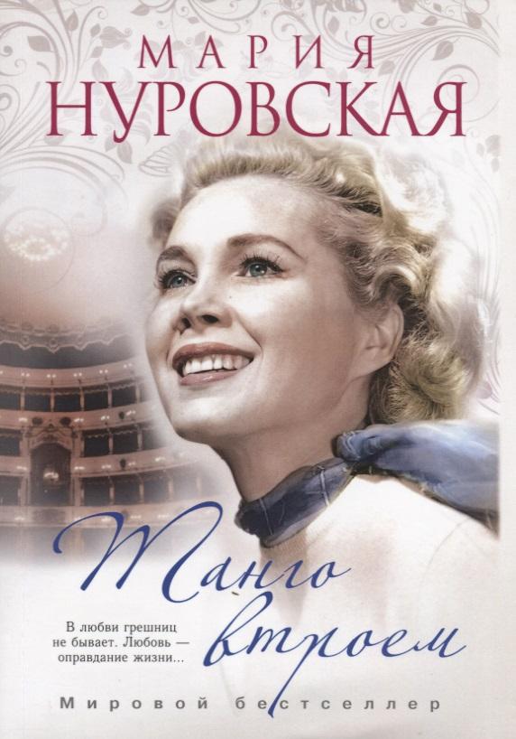 Нуровская М. Танго втроем любовь втроем